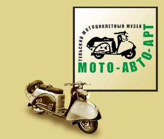 Тульский Музей «Мото-Авто-Арт»